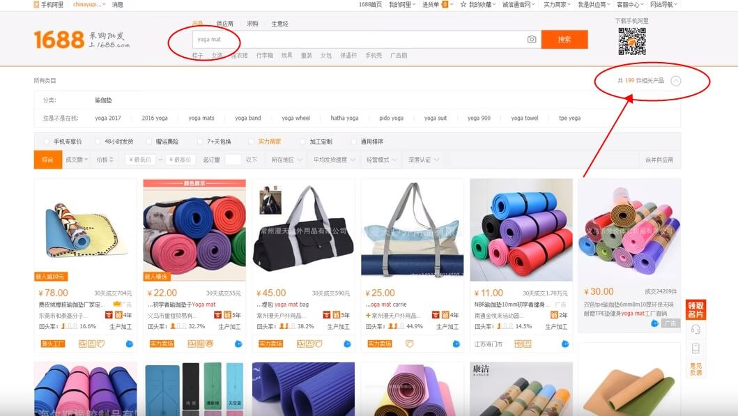 How to do China sourcing on 1688?(Step by Step Guide with