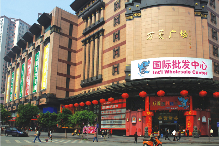 the best China wholesale market